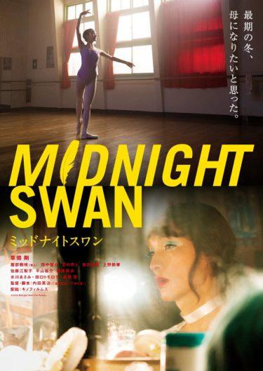 草なぎ剛『ミッドナイトスワン』先行上映が決定!9月10日実施
