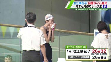 池江璃花子「本当に戻って来られたんだなって、感動しました」1年7ヵ月ぶりのレース復帰