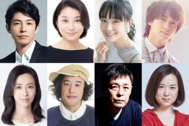 有村架純「姉ちゃんの恋人」に藤木直人、小池栄子、奈緒、高橋海人ら!新キャスト発表