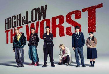 『HiGH&LOW THE WORST』新作スピンオフが11月放送!シリーズ7作も配信決定