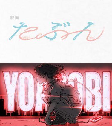 YOASOBIの原作小説、初の映画化決定 『たぶん』2020年晩秋公開