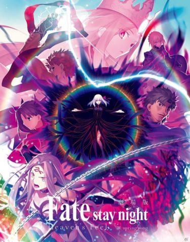 劇場版「Fate/stay night [Heaven's Feel]」III.spring song動員数100万人、興行収入16億円突破!
