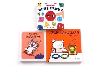 2歳児が高確率で「読んで!」とおねだりしてくる人気絵本3選!