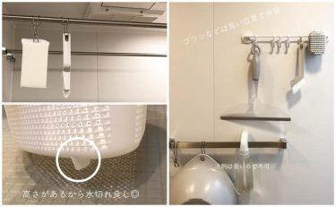 よくできてる~! カビを寄せ付けないお風呂の便利収納グッズ3選