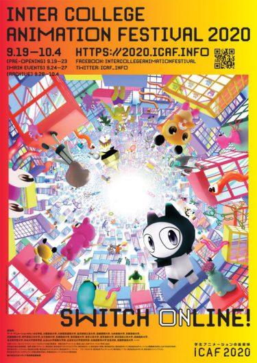 アニメ業界の未来を担う学生の映画祭、オンラインで開催