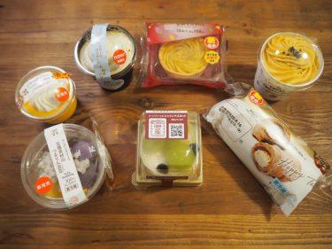 コンビニ別で秋スイーツ食べ比べ7選! 話題の台湾スイーツが秋味に!?