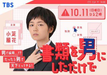 小芝風花が男となって大企業にエリート入社!TBSドラマ『書類を男にしただけで』10月スタート