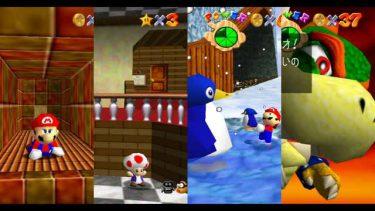 """『スーパーマリオ 3Dコレクション』の『マリオ64』ってもしかして""""カワイイ""""!? クッパのキュートさは必見"""