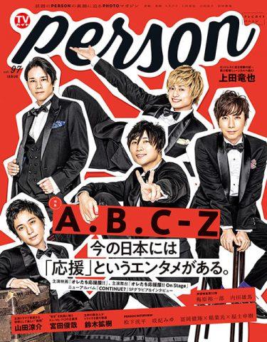 """今の日本には「応援」というエンタメがある。── A.B.C-Zが「TVガイドPERSON vol.97」で語る、""""応援する""""""""される""""ということ"""
