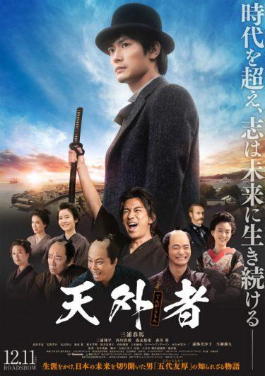 三浦春馬さん主演『天外者』12.11公開決定 共演・三浦翔平&西川貴教からコメント到着