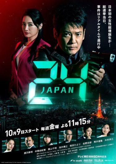 ドラマ『24 JAPAN』ビジュアル完成!唐沢寿明×仲間由紀恵インタビューも到着