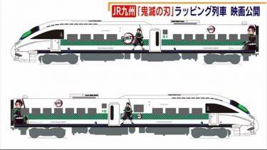 「鬼滅の刃」ラッピング列車運行へ JR九州 映画公開を記念 29日から期間限定