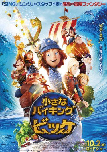 """ももクロ 玉井詩織、伊藤沙莉が主役吹き替えの映画『小さなバイキング ビッケ』にコメント「ビッケの""""夢を信じる勇気""""に私も勇気をもらいました」"""