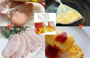 驚きの耐熱ポリ袋で作る「アイラップ料理」試してみたい超時短レシピ
