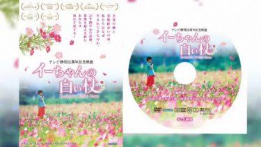 「日本を世界を笑顔に」全盲の姉と弟の20年 ドキュメンタリー映画をDVDに