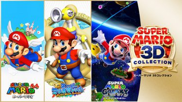 Nintendo Switch『スーパーマリオ 3Dコレクション』収録の歴代タイトル【64・サンシャイン・ギャラクシー】の魅力とは