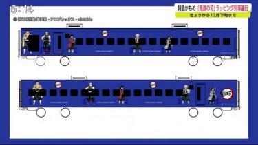 鉄道やアニメファンの取り込みに期待を寄せ「鬼滅の刃」ラッピング列車 運行開始