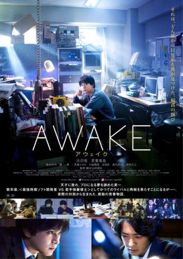 吉沢亮主演『AWAKE』クリスマス公開!初ビジュアルも