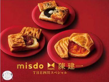 ミスド&陳建一氏コラボ「THE四川スペシャル」発売! 担々麺やエビチリパイが登場
