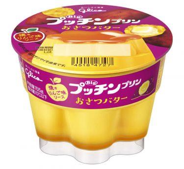 プッチンプリン、「おさつバター~焼きりんご味ソース~」味が新登場!