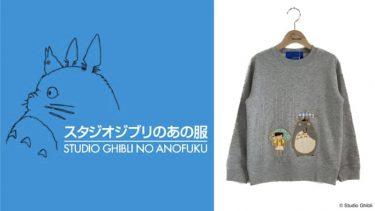 ハンドメイドの一点物「スタジオジブリのあの服」池袋PARCO(パルコ)から展開し全国各地へ巡回を発表
