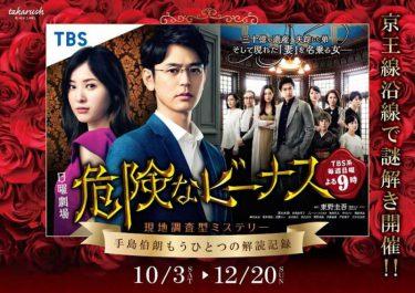 京王電鉄沿線でドラマ『危険なビーナス』の世界観をリアル体験できる回遊型イベントを開催