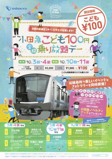 【小田急線全線乗り降り自由】12歳未満の子ども対象『小田急こども100円乗り放題デー』が10月3・4、10・11日に実施