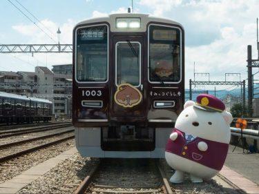 阪急電鉄にすみっコぐらしとのコラボ列車「すみっコぐらし号」登場!