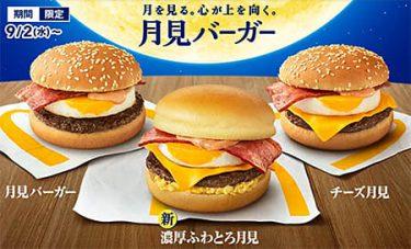 マクドナルド、本日から「月見バーガー」限定販売 新食感の「濃厚ふわとろ月見」初登場!