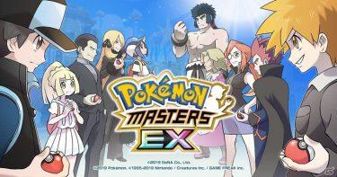 「ポケモンマスターズ」が「EX」に進化!バトルコンテンツ「チャンピオンバトル」や★6EXなど新要素が多数登場