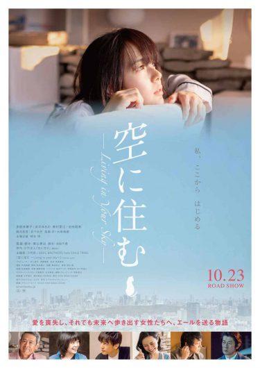 多部未華子主演10月23日公開映画『空に住む』の本予告&ポスタービジュアル到着