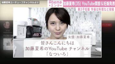 """加藤夏希、YouTubeチャンネル開設 「今3人目を…」""""さらっと""""第3子妊娠を発表"""