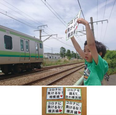 打倒コロナ 横浜線を応援 清新小4年 小俣慶人くん