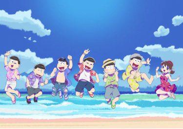 TVアニメ『おそ松さん』、第3期放送記念イベントのビジュアルを公開