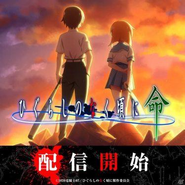 竜騎士07先生の原案協力による新たな物語を楽しめる「ひぐらしのなく頃に 命」が配信開始!