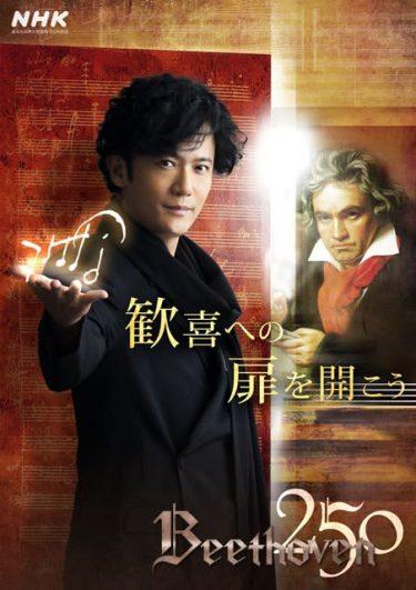 稲垣吾郎が「ベートーベン生誕250年」プロジェクトのアンバサダーに就任