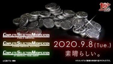 『仮面ライダーオーズ』10周年で「CSMセルメダル」「CSMコアメダルEXTRA」「CSMオーメダルホルダー」が商品化