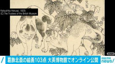 大英博物館 葛飾北斎の絵画100点以上を新たに発見 オンライン公開がスタート