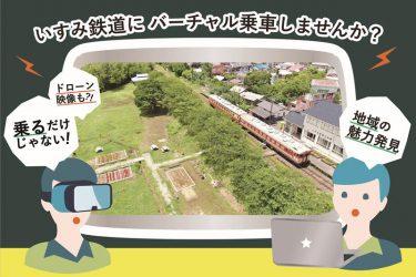 いすみ鉄道がバーチャル旅行 車窓風景や空撮映像 特産品食べながら満喫