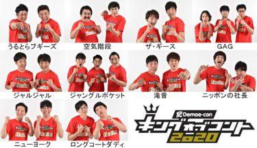 『キングオブコント2020』決勝進出10組が決定!9月26日(土)よる7時から生放送