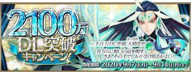 「Fate/Grand Order」で「2100万DL突破キャンペーン」が実施!「★5(SSR)始皇帝」が登場するピックアップ召喚などが開催