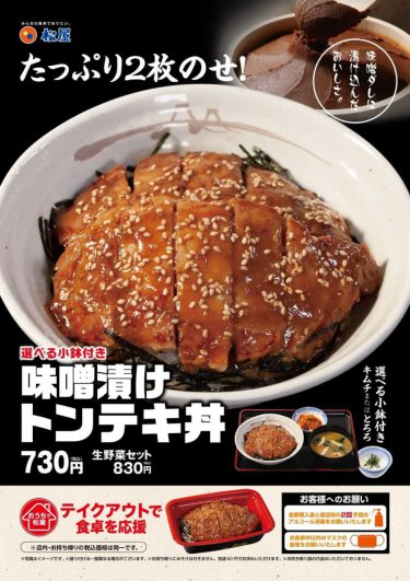 松屋、たっぷり2枚のせの「味噌漬けトンテキ丼」を発売!