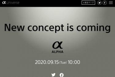 ソニーが新コンセプトの「α」を発表予告、9月15日に公開