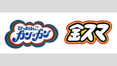「ぴったんこカン・カン」×「金スマ」史上初の合体SP!「キワドい2人-K2-」の出演者がはしご出演!