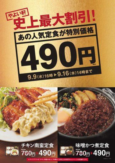 やよい軒、史上最大割引「チキン南蛮定食」「味噌かつ煮定食」が期間限定でお得!