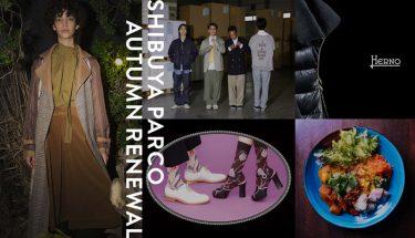 渋谷パルコ/オープン以来初のリニューアル、ファッション・食を拡充