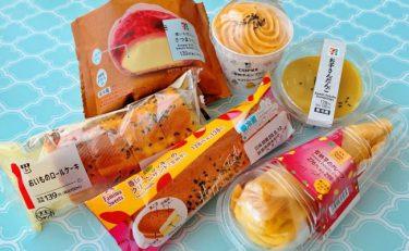 【セブン・ローソン・ファミマ】秋のお芋スイーツ祭!おいしいのはどれ?