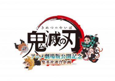 集英社、雑誌20誌に「鬼滅の刃」付録!アニメ劇場版公開記念