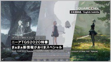 特別番組「ニーアTGS2020特番まぁまぁ新情報がありまスペシャル」が放送決定!「NieR」シリーズの最新情報が発表