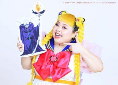 劇場版『セーラームーン』ジルコニア役は渡辺直美 「直美史上、一番のハマリ役」